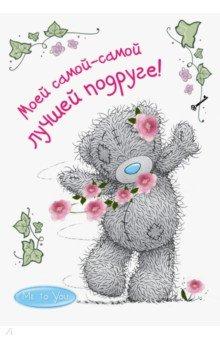 Me to You. Моей самой-самой лучшей подруге! книги издательство аст me to you мой любимый татти тедди