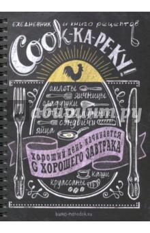 Ежедневник и книга рецептов COOK-ка-ре-ку (BK33) записные книжки фолиант книга для записей кулинарных рецептов