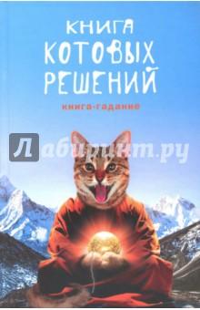 Записная книжка Книга котовых решений (80 листов) (ZK45) бюро находок ежедневник богини 80 листов