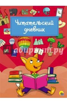 """Читательский дневник """"Лиса"""""""