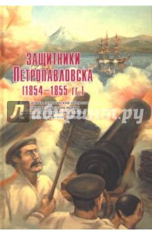 Защитники Петропавловска (1854-1855 гг.) кристофер хибберт крымская кампания 1854 – 1855 гг