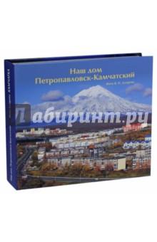 Камчатка. Наш дом Петропавловск-Камчатский авиабилеты цены рейсы г петропавловск камчатский