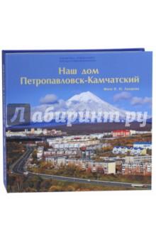 Наш дом Петропавловск-Камчатский барохллка автомобиль г п камчатский