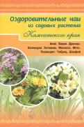Оздоровительные чаи из садовых растений Камчатского края