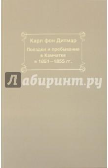 Поездки и пребывание в Камчатке в 1851-1855 гг. кристофер хибберт крымская кампания 1854 – 1855 гг