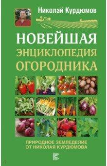 Новейшая энциклопедия огородника так тяжкий млат