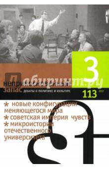 """Журнал """"Неприкосновенный запас"""" № 3. 2017"""