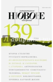 новое полное обозрение г архангельска Журнал Новое литературное обозрение № 3. 2016