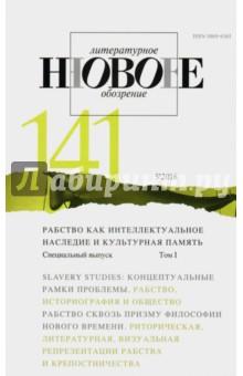 новое полное обозрение г архангельска Журнал Новое литературное обозрение № 5. 2016