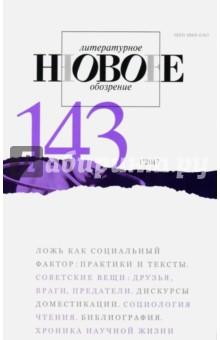 новое полное обозрение г архангельска Журнал Новое литературное обозрение № 1. 2017