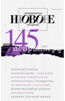 новое полное обозрение г архангельска Журнал Новое литературное обозрение № 3. 2017