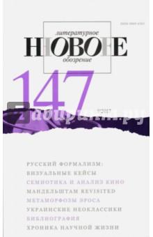 новое полное обозрение г архангельска Журнал Новое литературное обозрение № 5. 2017