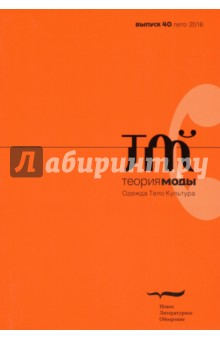 "Журнал ""Теория моды"" № 40. 2016"