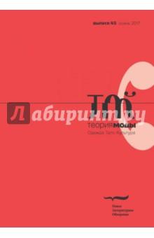 "Журнал ""Теория моды"" № 45. 2017"