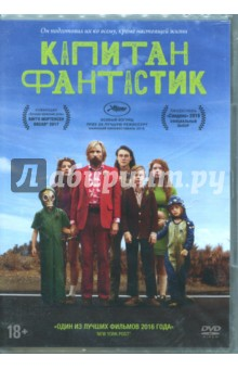 Zakazat.ru: Капитан Фантастик (DVD).