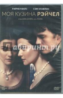 Zakazat.ru: Моя кузина Рэйчел (2017) (DVD).