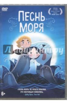 Песнь моря (DVD) диск dvd пэн путешествие в нетландию