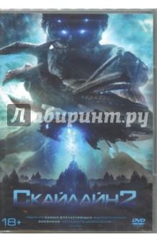 Скайлайн 2 (DVD) диск dvd смурфики 2 пл