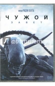 Чужой: Завет (DVD) одинокий рай dvd