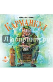 Купить Карманкул (CDmp3), Ардис, Аудиоспектакли для детей