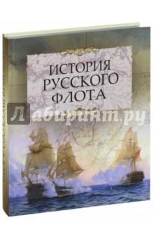 История русского флота три века русского натюрморта