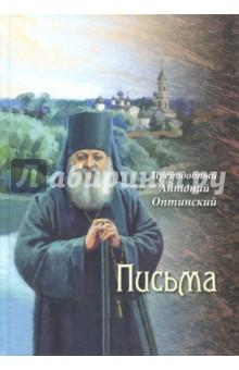 Письма (Преподобный Антоний Оптинский)