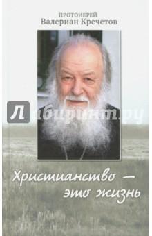 Христианство - это жизнь. Интервью 2004-2008 годов. Воспоминания