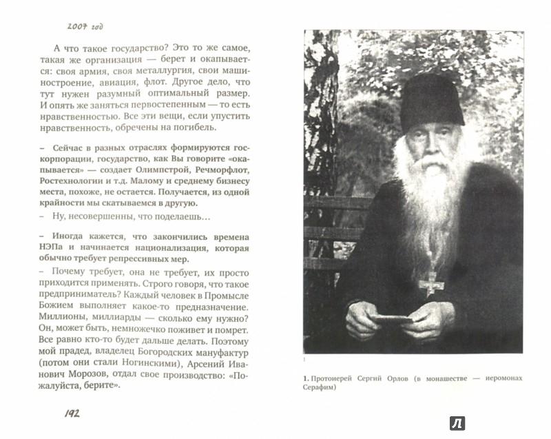 Иллюстрация 1 из 8 для Христианство - это жизнь. Интервью 2004-2008 годов. Воспоминания - Валериан Протоиерей | Лабиринт - книги. Источник: Лабиринт