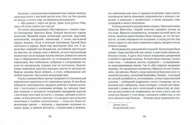 Иллюстрация 1 из 15 для Радуга и Вереск - Олег Ермаков | Лабиринт - книги. Источник: Лабиринт