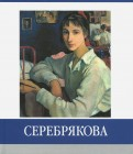 Серебрякова. Знаменитые земляки