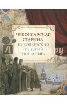 Чебоксарская старина. Николаевский женский монастырь