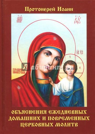 Объяснения ежедневных домашних и повременных церковных молитв, Бухарев Иван Николаевич