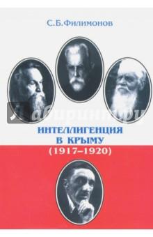 Интеллигенция в Крыму (1917-1920) аккумулятор для автомобиля в крыму