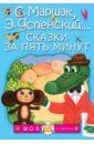 Сказки за пять минут, Михалков Сергей Владимирович,Чуковский Корней Иванович,Заходер Борис Владимирович