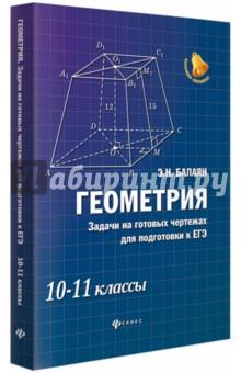 Геометрия. Задачи на готовых чертежах. 10-11 классы балаян э 800 лучших олимпиадных задач по математике для подготовки к егэ 9 11 классы