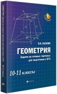 Геометрия. Задачи на готовых чертежах. 10-11 классы