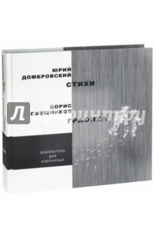 Домбровский Юрий Осипович » Стихи. Графика