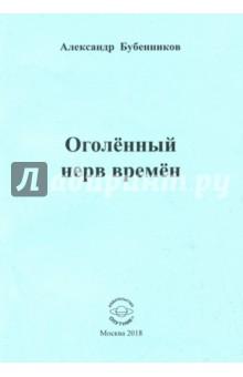 Бубенников Александр Николаевич » Оголённый нерв времён