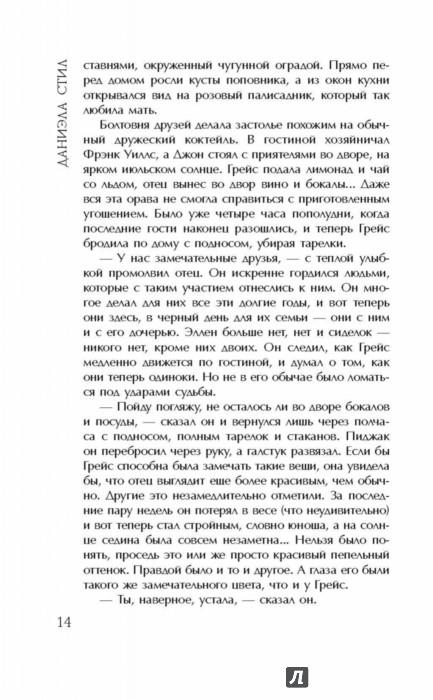 Иллюстрация 11 из 14 для Злой умысел - Даниэла Стил | Лабиринт - книги. Источник: Лабиринт