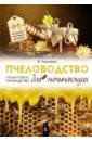 Тихомиров Вадим Витальевич Пчеловодство для начинающих. Пошаговое руководство