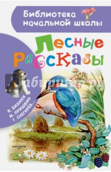 Купить Лесные рассказы, Малыш, Повести и рассказы о природе и животных