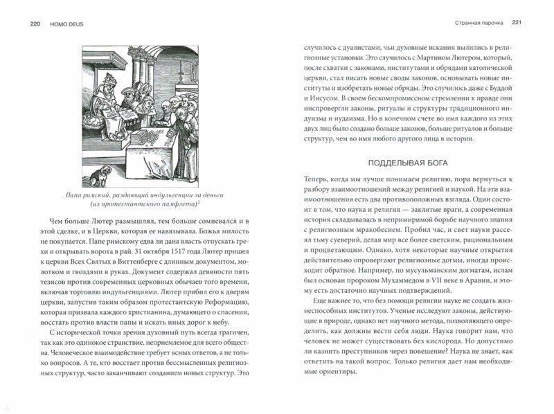 Иллюстрация 1 из 6 для Ноmo Deus. Краткая история будущего - Юваль Харари | Лабиринт - книги. Источник: Лабиринт