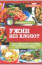 Ужин без хлопот, Ивченко Зоряна