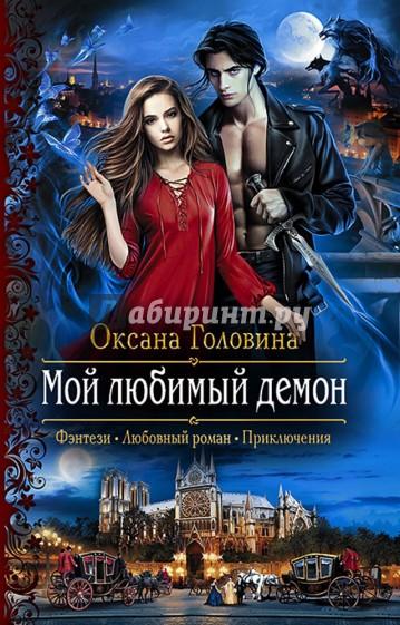Мой любимый демон, Головина Оксана
