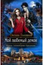 Мой любимый демон, Головина Оксана Сергеевна