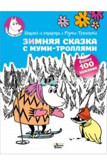 Купить Зимняя сказка с муми-троллями, Редакция Вилли Винки, Раскраски с играми и заданиями