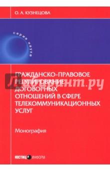 Гражданско-правовое регулирование договорных отношений