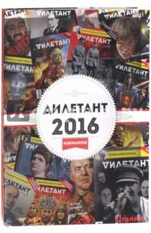 Дилетант. 2016. Избранное отсутствует журнал дилетант 12 2012