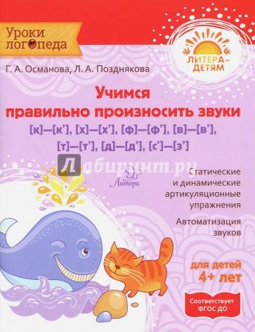 Учимся правильно произносить звуки [к]- [к'], [х] - [х'], [ф] - [ф'], [в] - [в'], [т] - [т'], [д], Османова Гурия Абдулбарисовна