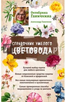 Справочник умелого цветовода октябрина ганичкина самоучитель начинающего цветовода